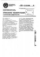 Патент 1115166 Статор электрической машины