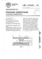 Патент 1350429 Уплотнение неподвижных соединений