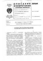 Патент 301549 Установка для градуирования, поверки и испытания расходомеров жидкостей