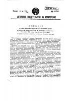 Патент 48336 Огневая коробка паровоза без топочной рамы