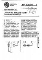 Патент 1053295 Управляемый компандер