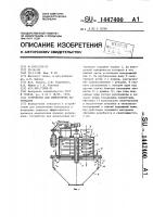 Патент 1447400 Устройство для измельчения материалов