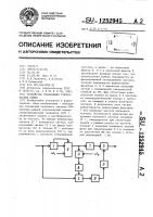 Патент 1252945 Устройство подавления узкополосных помех