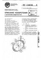 Патент 1159740 Способ сварки кольцевых швов оболочковых конструкций