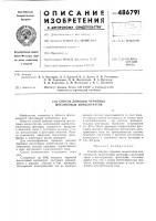 Патент 486791 Способ доводки черновых шеелитовых концентратов