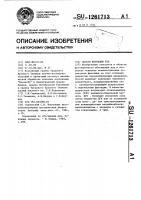 Патент 1261713 Способ флотации руд
