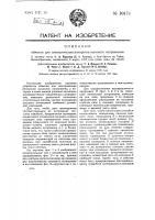 Патент 30176 Обмотка для электрических аппаратов высокого напряжения
