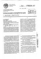 Патент 1755224 Способ сейсмической разведки