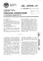 Патент 1472105 Абсорбент для извлечения оксида углерода из газовых смесей