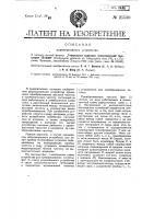 Патент 25530 Радиоприемное устройство