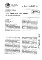 Патент 1647195 Импульсный привод