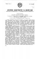 Патент 43428 Винтовая паровая или газовая турбина