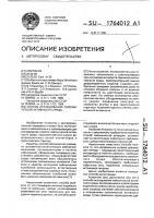Патент 1764012 Способ исследования сейсмической активности среды