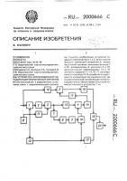 Патент 2000666 Устройство корреляционной обработки широкополосных сигналов