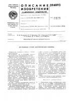 Патент 394893 Беспазовый статор электрической машины