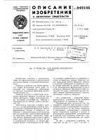 Патент 949186 Устройство для уборки фрезерного торфа
