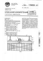 Патент 1788553 Статор электрической машины