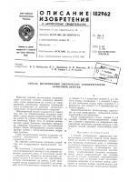 Патент 182962 Патент ссср  182962