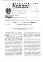 Патент 517624 Способ получения смазки для холодной обработки металлов