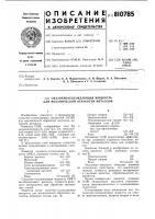 Патент 810785 Смазочно-охлаждающая жидкостьдля механической обработки металлов