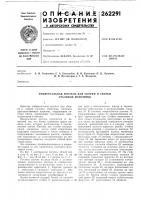 Патент 262291 Универсальная постель для сборки и сварки стальных полотнищ