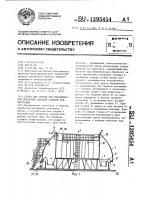 Патент 1395454 Стенд для сборки при механической обработке деталей сложной конфигурации