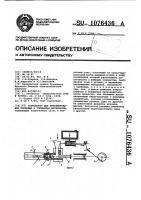 Патент 1076436 Устройство для брикетирования кормовых и топливных материалов