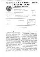 Патент 891502 Замок для подвески груза