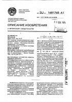 Патент 1681765 Питающее устройство измельчающего аппарата