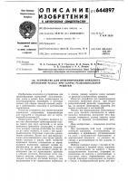 Патент 644897 Устройство для ориентирования комплекта крепления рельса при сборке рельсошпальной решетки