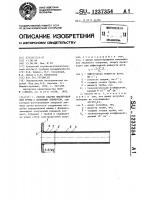 Патент 1237354 Способ сварки эмалированной трубы с концевым элементом