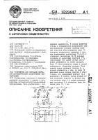 Патент 1523447 Устройство для передачи сигналов автоматической локомотивной сигнализации