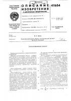 Патент 411654 Патент ссср  411654
