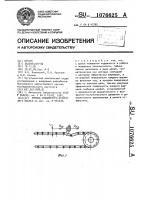 Патент 1076625 Привод скважинного штангового насоса