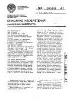Патент 1583445 Способ выработки кож