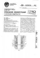 Патент 1576721 Скважинный штанговый насос