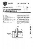 Патент 1129460 Устройство для регулирования температуры перегретого пара