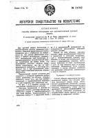 Патент 34092 Способ обмазки электродов при автоматической и полуавтоматической дуговой сварке