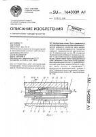 Патент 1643339 Устройство для управления приводом телескопического захвата стеллажного крана-штабелера