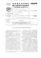 Патент 886808 Устройство для дробления курака