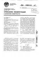 Патент 1502112 Способ флотационного обесшламливания высокоглинистых калийных руд