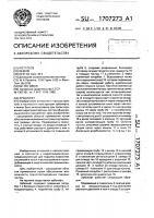 Патент 1707273 Эрболифт
