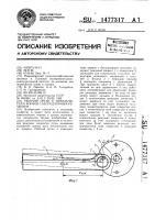 Патент 1477317 Рабочий орган к измельчителю кормов с бесподпорным резанием