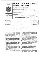 Патент 968877 Статор электрической машины