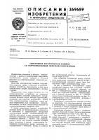 "Патент 369659 Знаявс-^""т:кч--ска* ^бибя-а^^^м. кл. н 02k 3/20н 02k 19/16удк 621.313.322(088.8)"