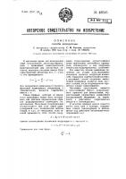 Патент 48595 Способ модуляции