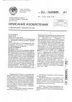 Патент 1660885 Способ двухдуговой наплавки