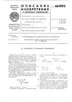 Патент 467093 Смазочная и топливная композиция
