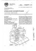 Патент 1743771 Автомат проволочного монтажа полупроводниковых приборов