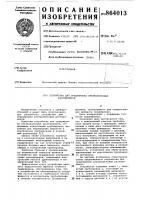 Патент 864013 Устройство для градуировки ультразвуковых расходомеров